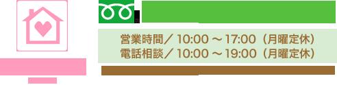 【アイホーム】tel:0120-922-773
