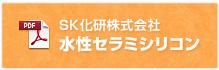 SK化研株式会社 水性セラミシリコン