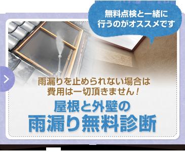 屋根と外壁の雨漏り無料診断