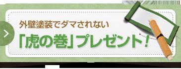 「虎の巻」プレゼント!