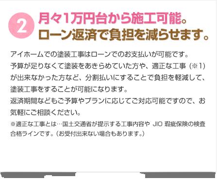 月々1万円台から施工可能。 ローン返済で負担を減らせます。