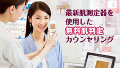 横須賀の肌測定器による無料肌診断