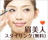 横須賀の眉スタイリング