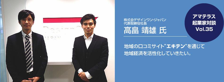 アマテラス起業家対談Vol.35