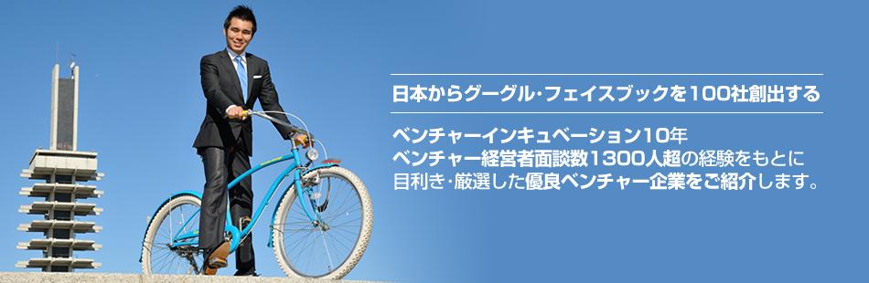 日本からグーグル・フェイスブックを100社創出する