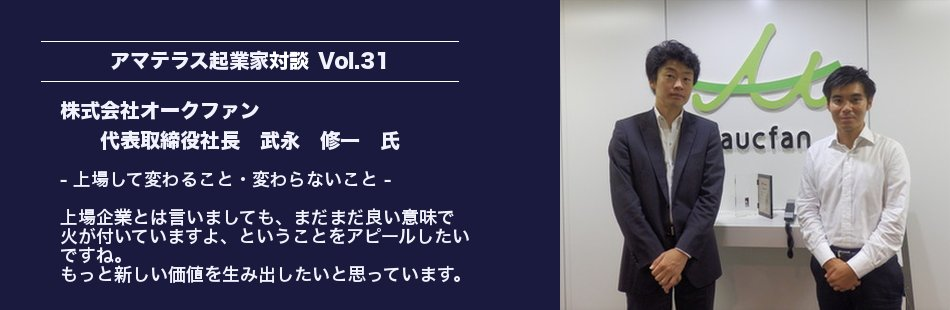 アマテラス起業家対談vol.31