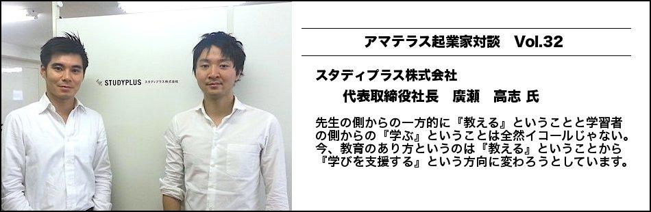 アマテラス起業家対談vol.32