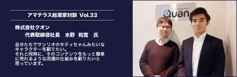 アマテラス起業家対談vol.33