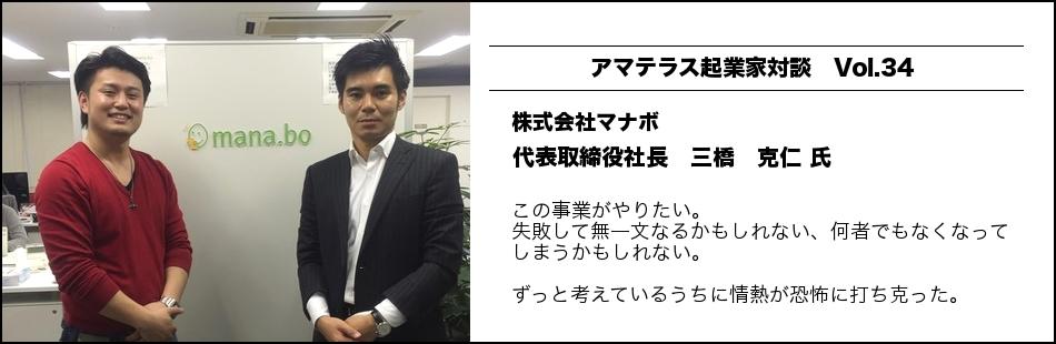 アマテラス起業家対談vol.34