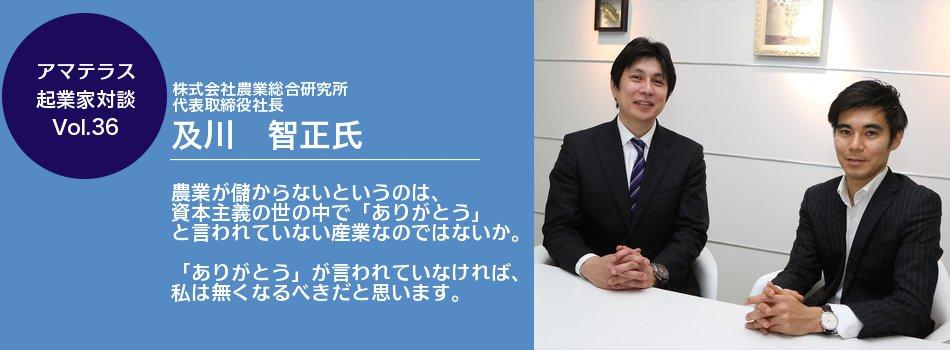 アマテラス起業家対談Vol.36