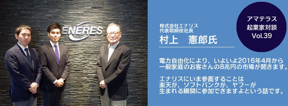 アマテラス起業家対談Vol.39