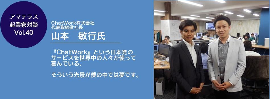 アマテラス起業家対談Vol.40