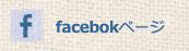 美容室フェイスのFacebook