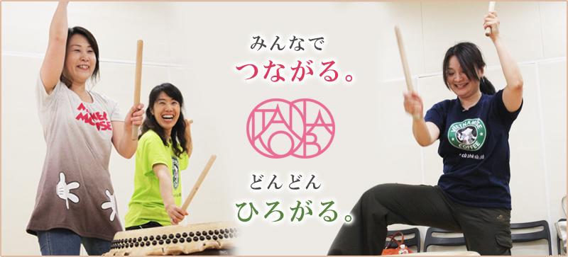 """みんなで笑顔の和太鼓スクール TAIKO-LAB 関西最大級の和太鼓専用スタジオ注目のエリア""""うめきた""""に誕生!"""