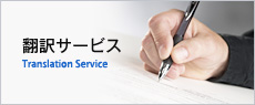 翻訳サービス