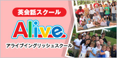 英会話スクール Alive アライブイングリッシュスクール