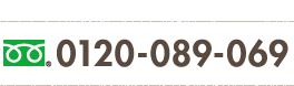 TEL:0120-089-069