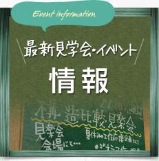 最新見学会・イベント情報