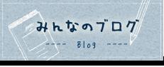 みんなのブログ