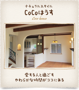 【cocoはうす】愛する人と過ごすやわらかな時間がココにある