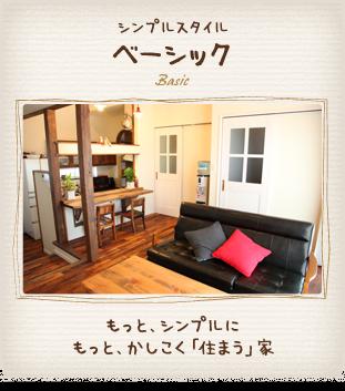 【ベーシック】もっと、シンプルにもっと、かしこく「住まう」家