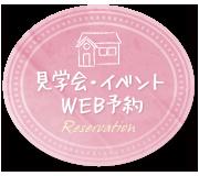 見学会・イベントWEB予約