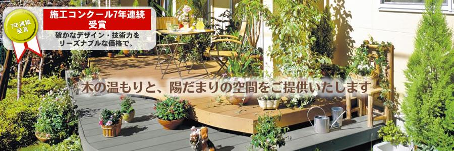 ガーデン&エクステリア専門店サバス