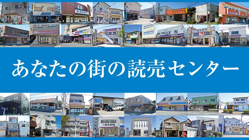 「あなたの街の読売センター」ホームページリンク
