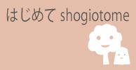 はじめてshogiotome