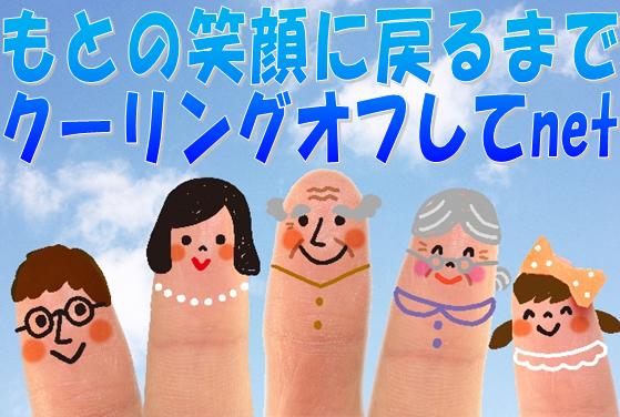 本望でない契約をキャンセルしたいなら東京/神奈川(横浜)/埼玉/愛知(名古屋)/大阪/広島から全国対応の認定司法書士によるクーリングオフしてnetにおまかせ下さい!!
