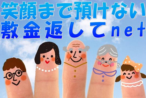敷金・保証金・原状回復費用でお困りなら東京|神奈川(横浜)|愛知(名古屋)|大阪|広島から全国対応の敷金返してnet。笑顔まで取り戻す。