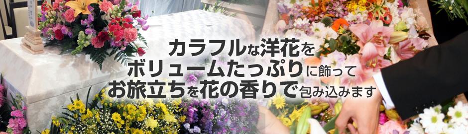 カラフルな洋花をボリュームたっぷりに飾ってお旅立ちを花の香りで包み込みます