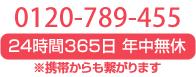 0120-789-455|24時間365日年中無休 ※携帯からも繋がります