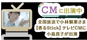 全国放送で小林製薬さま【香るStick】テレビCMに小島真子が出演