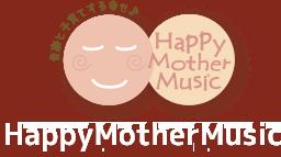 音楽と子育てする幸せ Happy Mother Music
