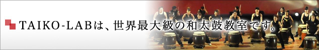 TAIKO-LABは、世界最大の和太鼓教室です。