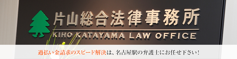 過払い金請求のスピード解決は、名古屋市の弁護士にお任せ下さい