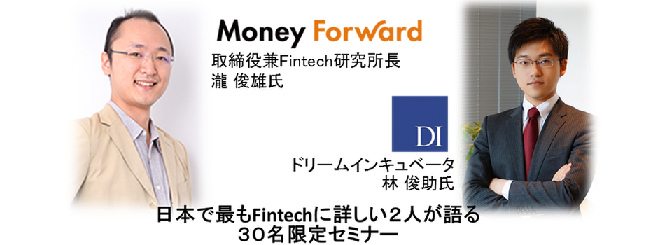 Fintechベンチャー転職希望者向けセミナー