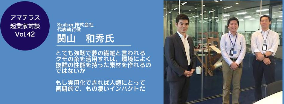 アマテラス起業家対談Vol.42