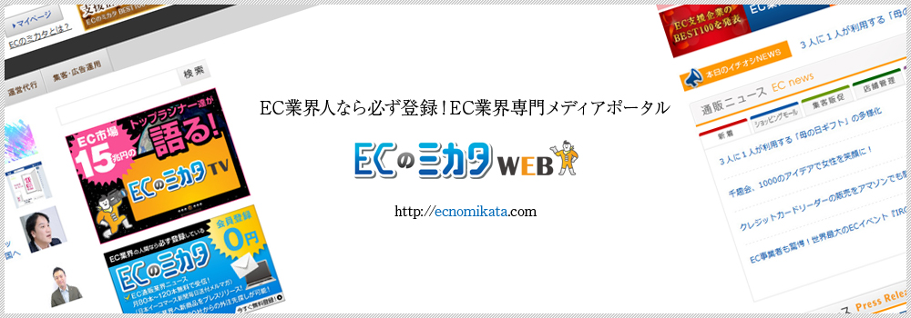 ECのミカタ
