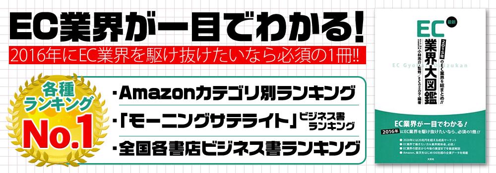 EC業界大図鑑
