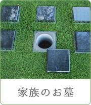 家族のお墓