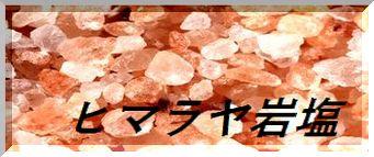 柏市逆井美容室プロロヒマラヤ岩塩イメージ画像