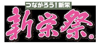 2017年新栄祭り