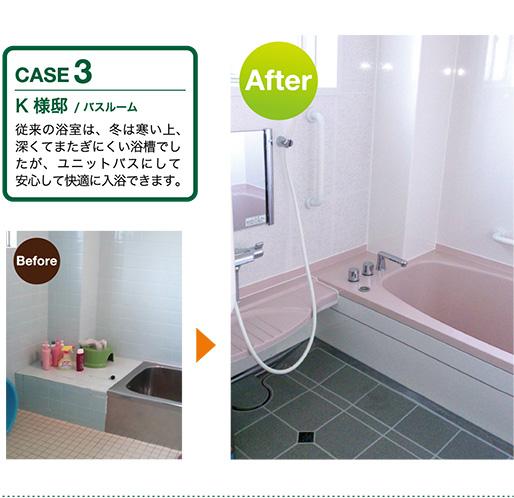 CASE3 K邸様