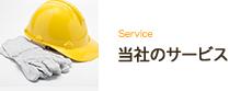 当社のサービス