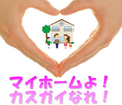 抵当権抹消してnetは大阪にお住まいのご夫婦の仲を応援します!