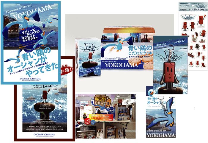 グディーズヨコハママスコットキャラクター「青い鴎のオーシャン」 横浜発・ネオクラフトアニメーション「ハーバーテイル」共同開発 画像