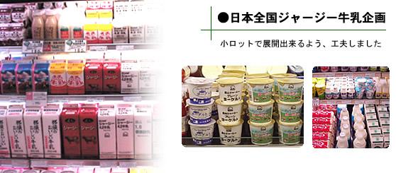 日本全国ジャージー牛乳企画