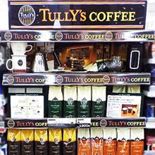 TULLY'S COFFEE様イメージ
